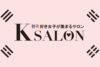 Ksalon通信vol.1「KLGのロゴ募集」