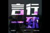 SEVENTEEN、ヒップホップチームがミックステープ『言行一致』を公開!