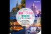 エアソウル 「東京 ⇄ ソウル」 増便記念セール開催!片道総額7,710円から販売開始