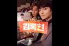 アンディ&TEEN TOP リッキー、『THE UNIT』撮影現場で直接100% ロッキョンを応援!