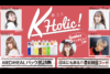 韓国コスメといえばパック!22日の『韓コスHolic』ではパック特集しちゃいます♡