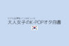 大人女子のK-POPオタ白書 vol.2  ~リアルな声をインタビュー~