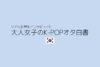 大人女子のK-POPオタ白書 vol.3   ~リアルな声をインタビュー~