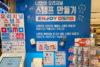 韓国・教保文庫で自分だけのハングル入りスタンプが作れる!