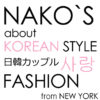 NACOのオススメ韓国コスメBEST 3